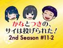 かなつき2nd #11【その2】かなとつきの、サイは投げられた!2nd Season
