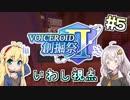 【Minecraft】VOICEROID創掘祭Ⅱ いわし視点 part5【あかり・マキ】