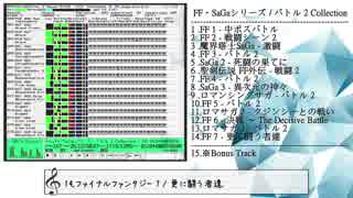 FF・SaGaシリーズ - バトル 2 Collection