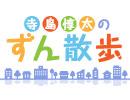 『寺島惇太のずん散歩』#01
