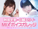 『阿部里果・山崎エリイのMIXボイスガレッジ』第8回
