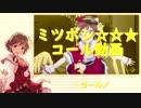 【12月1日は未央の誕生祭】『ミツボシ☆☆★』コール練習動画