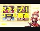 【12月1日は未央の誕生祭】『ステップ!』コール練習動画