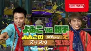 第二回「よゐこのスプラトゥーンでヌリヌリ生活」よゐこ vs 親子 [Nintendo Live 2018]