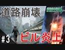 道路崩壊、ビル炎上、被災地から逃げ延びる【絶対絶命都市4PLUS】#3