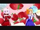 [東方MMD]神綺×アリス「ストロベリー☆」1080p