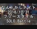【なんとかしナイト】 10月 ソロ フリースタイル ダンスバトル