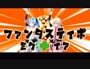 ファンタスティポ/トラジ・ハイジ【VOCALOID cover】