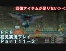 【FF9実況】生き方に迷うアラサーがFF9を初見実況プレイ【Part11-2】