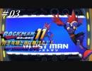 【ロックマン11】 青き英雄と共に駆けよ!! #03 【ゆっくり実況】