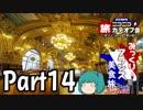 みっくりフランス美食旅ⅡPart14~Le Train Blue~