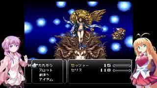 【とことん楽してFF6】13:女神~三闘神(1段目)