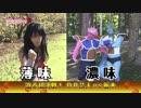 【ドラゴンボール芸人】まろに☆え~るTV-Z 其之八【栃木】
