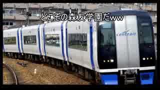 A列車でいこう9  ニコニコ鉄道四散支社パート2。5 1対1工事~