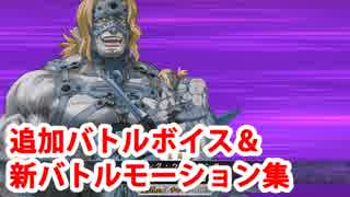 Fate/Grand Order スパルタクス 追加バトルボイス集&新宝具・スキル等全バトルモーション集