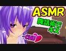 【バーチャルASMR】腹話術でめっちゃキス魔する動画