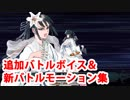 Fate/Grand Order 荊軻 追加バトルボイス集&新宝具・スキル等全バトルモーション集
