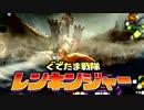 【実況】ぐでたま戦隊レンキンジャー 第16話【MHXX】