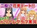【実況】ドリームクラブGogoで欲望開放するうさぎpart3【因幡...