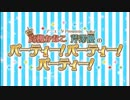 【大橋彩香】 高槻かなこ 芹澤優の パーティー!パーティー!パーティー!