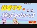 【Minecraft】弦巻マキとSKY FACTORY3~まきそら第23話~【VOICEROID実況】