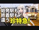 【鉄道豆知識】日本で唯一!?珍要素盛り沢山の特急 #3