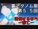 【ポケモンUSM】裏・アグノム厨-5.5-【後悔するなら‐撃て‐】