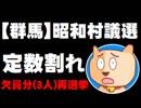 【群馬県 昭和村議選】定数割れで欠員分は再選挙に