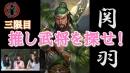 【吸収!三国志】3限目 魅力的な登場人物