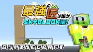 【日刊Minecraft】最強の匠は誰かスカイブロック編!絶望的センス4人衆がカオス実況!♯7【Skyblock3】