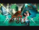 【動画付】カバネリツアーズ -乱- 第07回 2018年11月28日