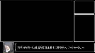栗本チャレンジ+ RTA 29:52