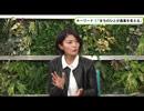 News X vol.13 ゲスト:小島希世子(2018年11月27日放送)