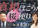 【桜便り】日本解体法案、衆院通過 / 何だこれは?激安テレビ局電波料 / 関西生コン支部の暴力の実態 / 本当に空母化? / 北海道二人旅レポート Part19 他[桜H30/11/28]