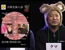 【コメントなし】人狼最大トーナメントseason4 #10 5/5