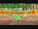 【NEXON版けもフレ】セルリアンモーション集 #1