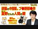 逆襲の中指姫のブ●野郎●井とiモード夏野さんの人間の壁|みやわきチャンネル(仮)#287