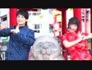 【神戸中央区元町で】いーあるふぁんくらぶ(ギガP.ver)  踊ってみた【あっっくんときむこ】