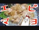 第72位:【NWTR料理研究所】エビマヨ thumbnail