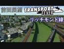 【TpF 前面展望】旅客化したリッチモンド貨物線