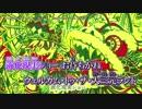 【ニコカラ】ウェルカム・トゥ・ザ・大三元ランド〈nyanyannya×KAITO〉【on_v】修正版
