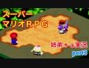 □■スーパーマリオRPGを懐かしみながら実況プレイ part3【姉弟+a実況】