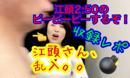 早川亜希動画#570≪江頭さん乱入!wピーピーピー番組レポ★≫