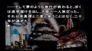 『かまいたちの夜~特別篇~』実況するばい part21