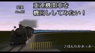 【A列車で行こう9】【大喜利】【転車台】重連機関車を機回ししてみたい!【提案No.005】