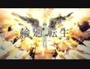 【1周年】輪廻転生 / 零時-れいじ- 【歌ってみた】