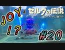 【ゼルダ実況】ここにきて序位は舐めプ    #20 【ゼルダの伝説ブレスオブザワイルド】