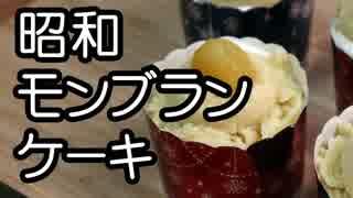 昭和モンブランケーキetc【嫌がる娘に無理やり弁当を持たせてみた】新キャラクター投票用
