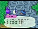 ◆どうぶつの森e+ 実況プレイ◆part96