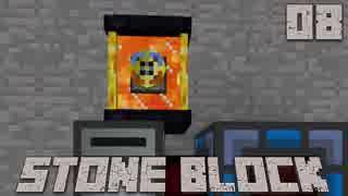 石だけの世界で地下生活Part8【StoneBlock】